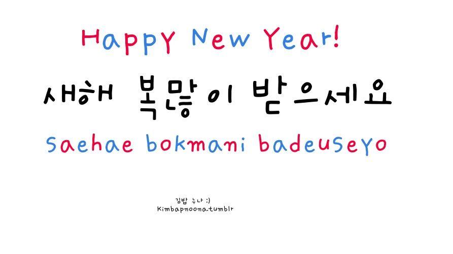 happy new year in korean kimbap noonas korean lessons
