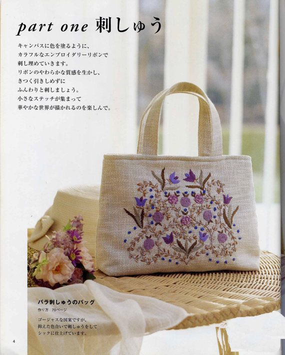 Ribbon Embroidery Works Pattern Japanese Craft by LibraryPatterns