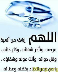 دعاء للمريض بالشفاء العاجل من السنة مكتوب وصوتي موقع مصري Fotografia Fotos Confeccion