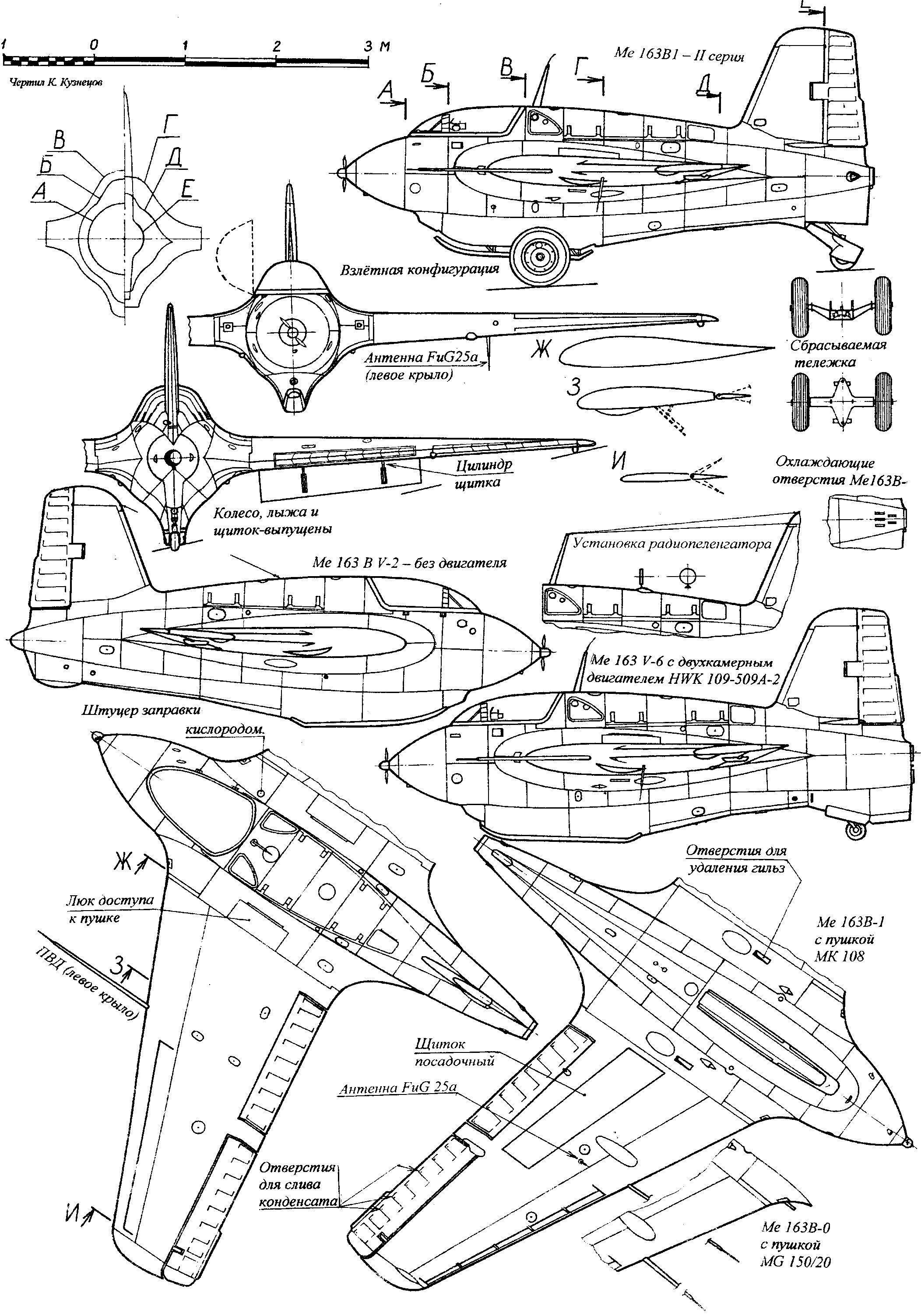 Messerschmitt Komet Me 163