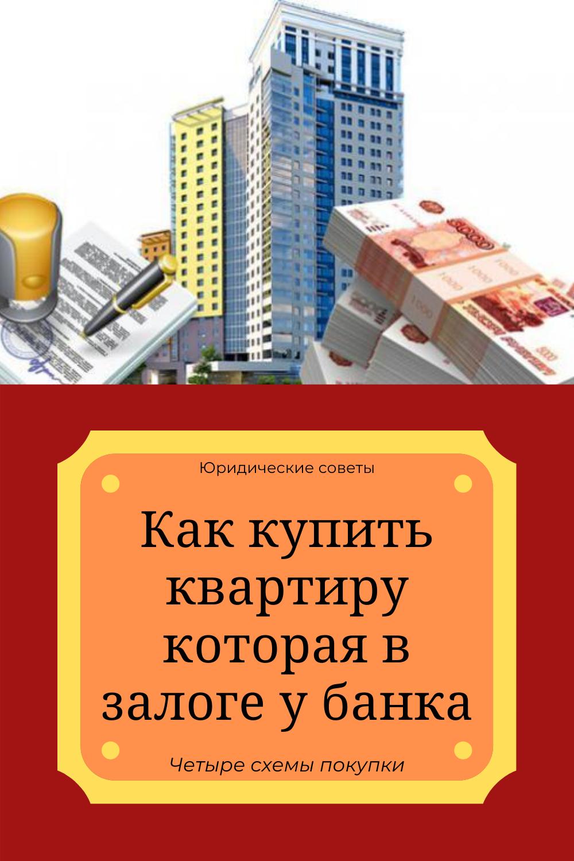 как купить квартиру под залогом у банка
