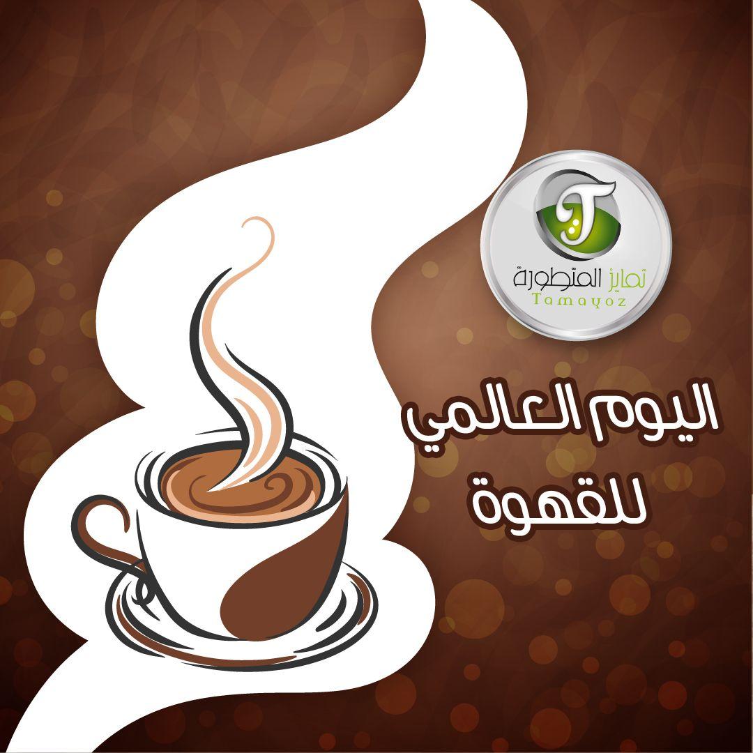 النهاردة اليوم العالمي للقهوة ولأن القهوة هي رفيقة كفاح الفريلانسرز قولوا لنا بتشربوا كام فنجان قهوة كل يوم اليوم العالمي للقهوة Islam Quran Quran Islam