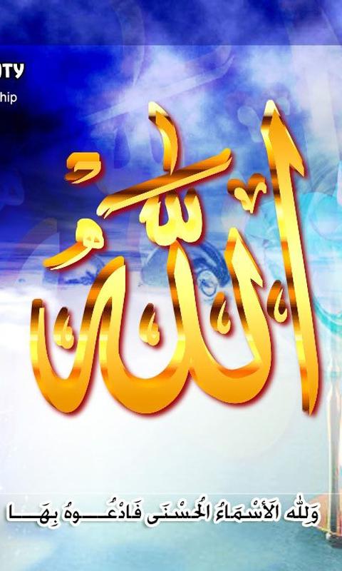 Free 99 Names of Allah Wallpapers APK Download For Android | GetJar