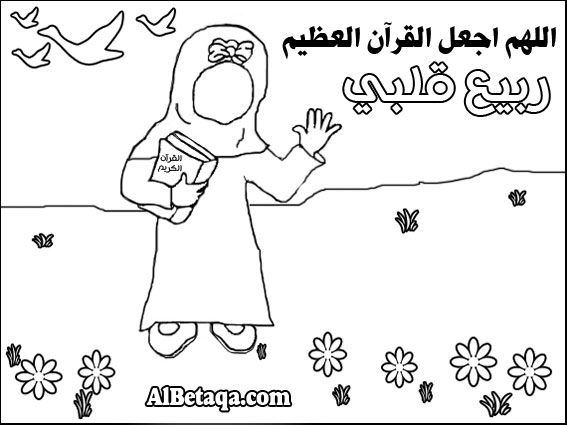 سلسة التلوين للطفل المسلم Islamic Kids Activities Muslim Kids Activities Muslim Kids