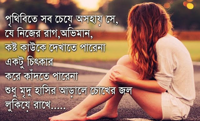 Hot Romantic Bangla Kobita Love Images SMS | vday images