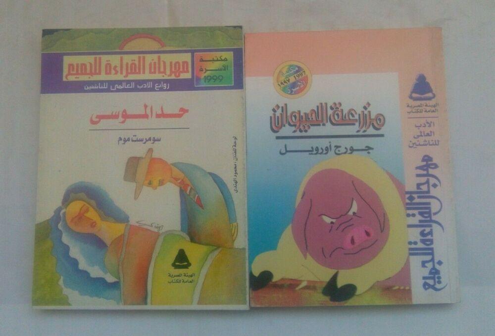 George Orwell Somerset Maugham Lot 2 Arabic Novels Rare مزرعة الحيوان وحدالموس Arabic Books Novels Books