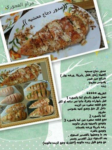 صدور دجاج مسحبه Cooking Recipes Arabic Food Cooking