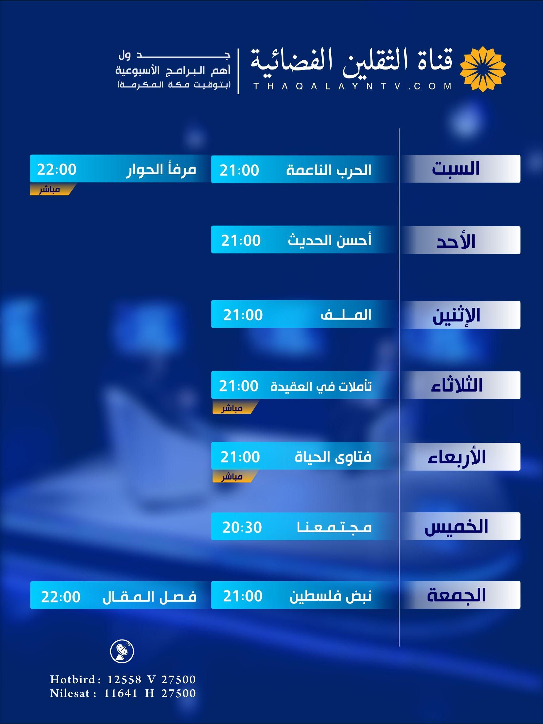 جدول أهم البرامج الأسبوعية التي نقدمها لكم على شاشة قناةالثقلين الفضائية Nilesat H 11641 Hotbird V 12558 Weather Screenshot Asos Weather