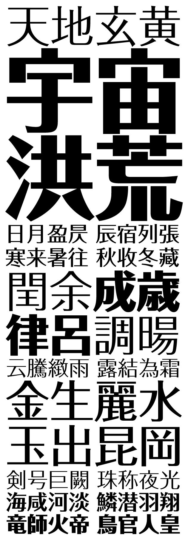 ボード Kanji Typography 漢字タイポグラフィ のピン