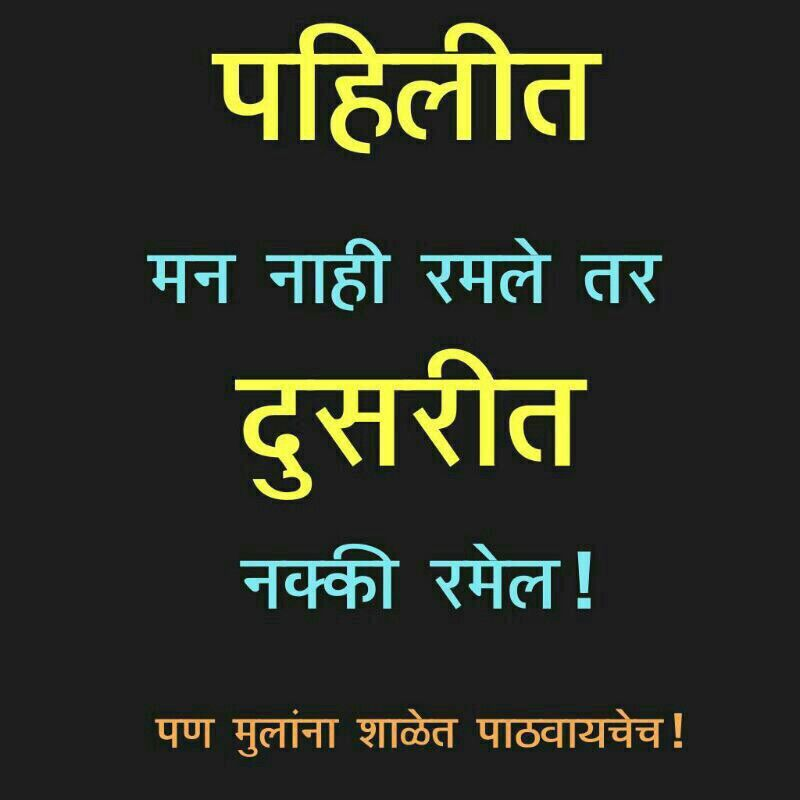 Marathi Fun Funny Fun At Marathi Marathi Quotes Quotes Funny