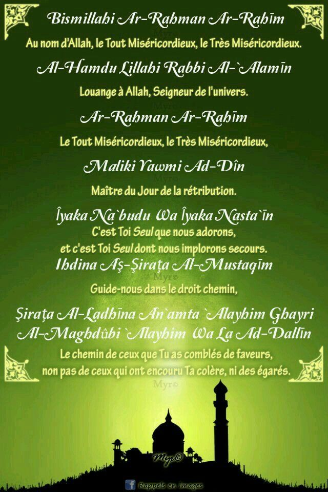 Sourate Al Fatiha (1) | Sourate, Comment prier, Comment
