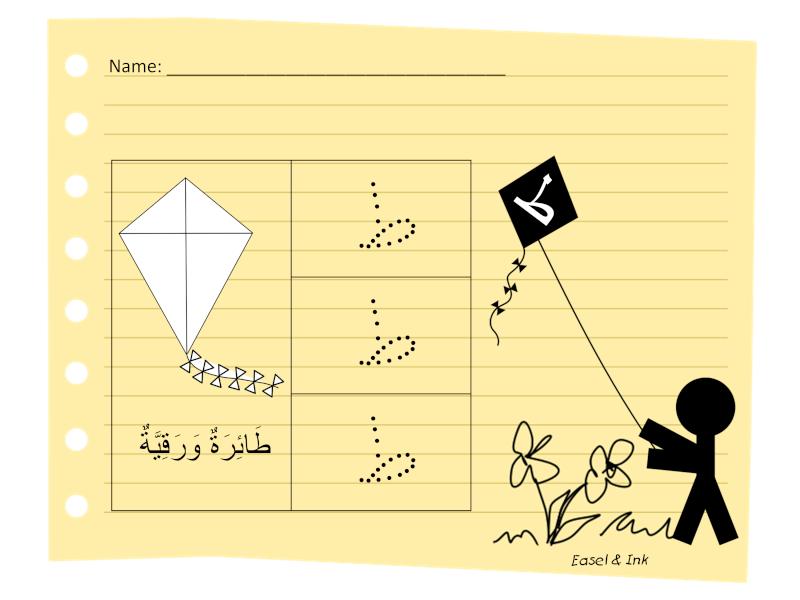 صور حروف عربية فارغة للتلوين 2014 صور الاحرف العربية لتعلم الاطفال 2014 منتديات دريم بوكس