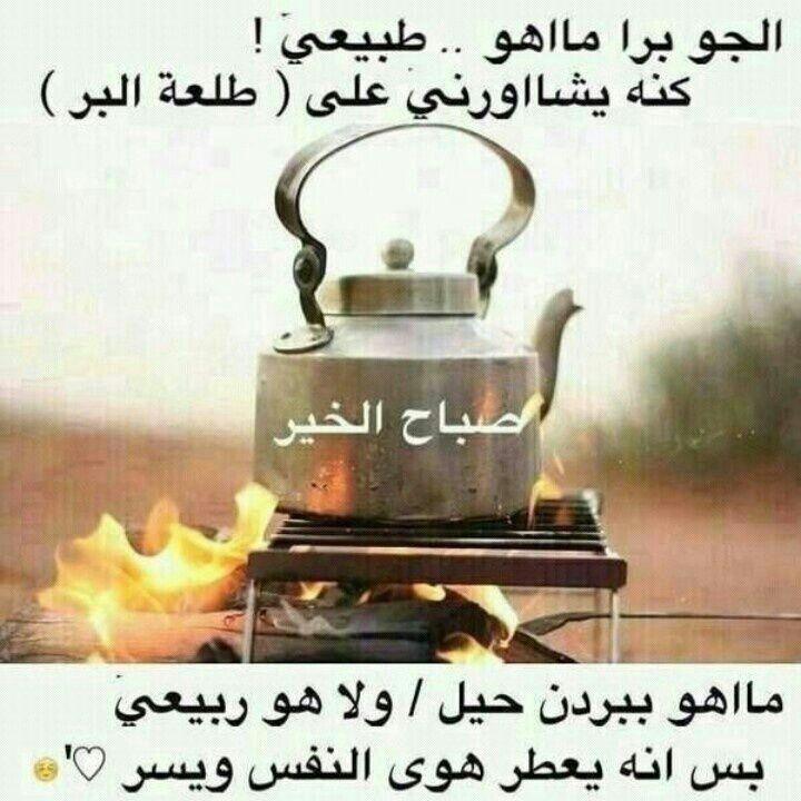 صباح الخير Kitchen Appliances Uji Kettle