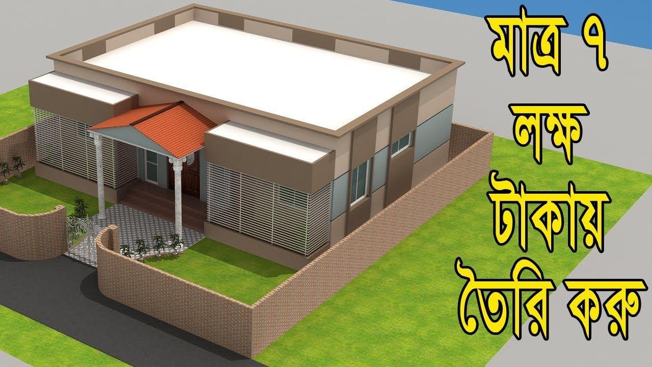 c235193ca4afb1066d5848113dad8969 - Get Small House Design Bangladesh  Gif