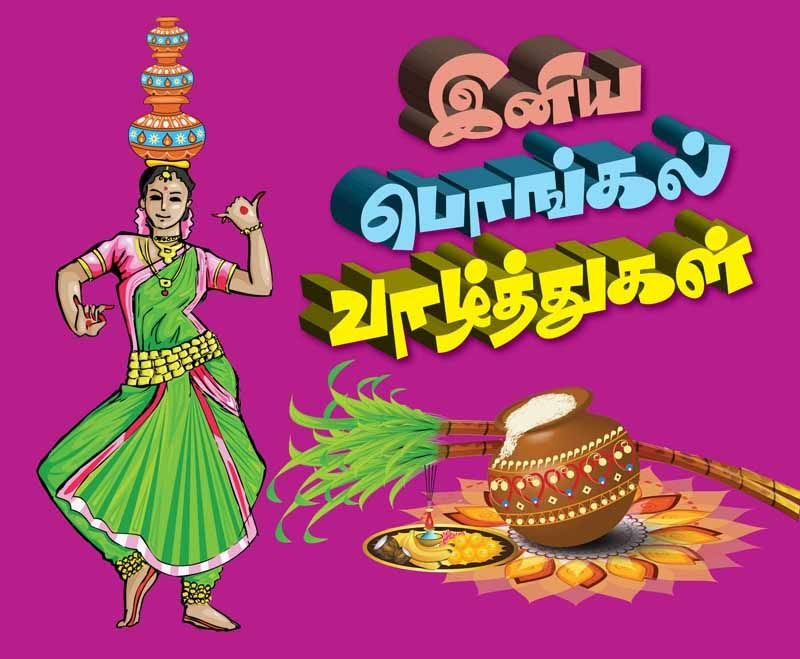 Happy Pongal Greetings 2019 in tamil Happy pongal