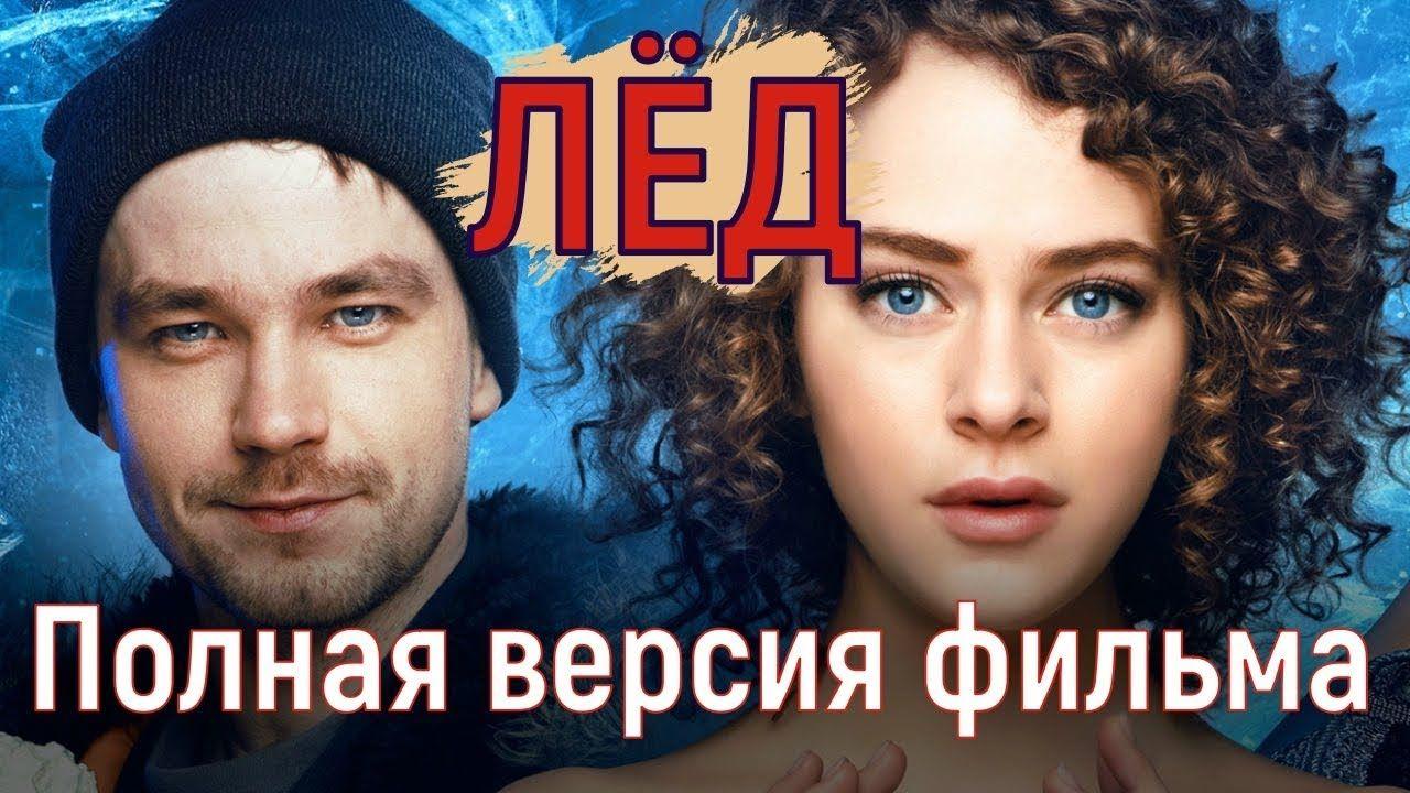 Ice лёд фильм 2018 смотреть онлайн полная версия