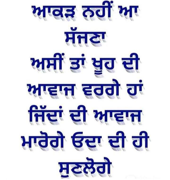 Pin by Be_parwah🔥 on Quotes   Punjabi love quotes, Quotes ...