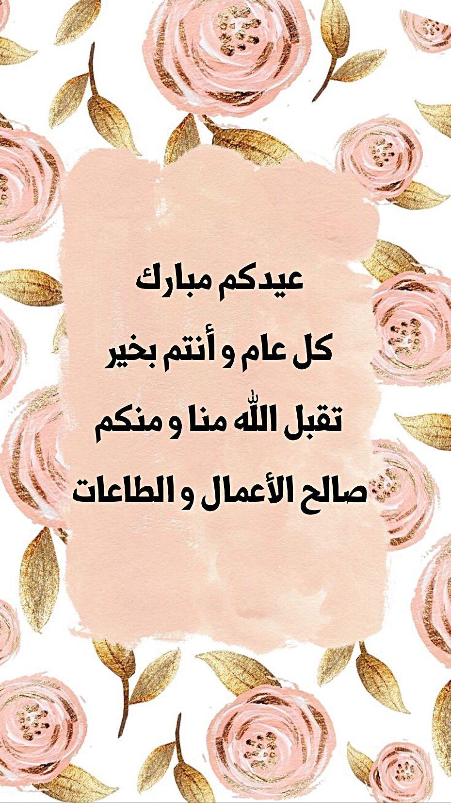 Pin By Rona Abdullah On عيدكم مبارك Eid Card Designs Eid Greetings Eid Cards