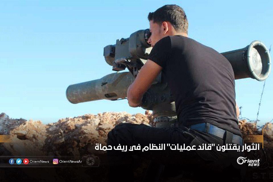 تمكن الثوار فجر اليوم الثلاثاء من قتل قائد حملة النظام على بلدتي الزارة وحر بنفسه بريف حماة الجنوبي أثناء محاولة قوات الأسد Instagram Orient Instagram Posts