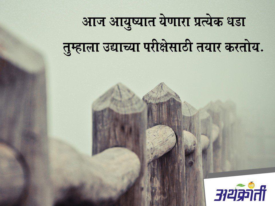 स व च र मर ठ Quotes Marathi Mantra Quotes Marathi Quotes Life Mantras
