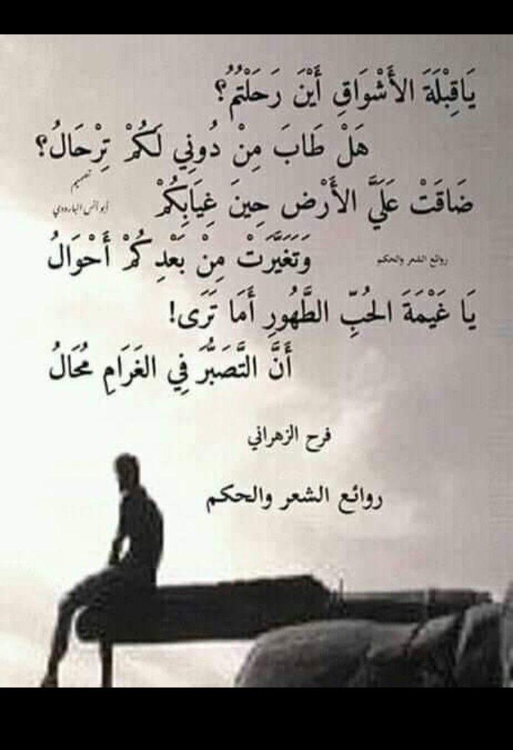 Pin By Shadi Obadi On Reem Pretty Words Arabic Poetry Love Words