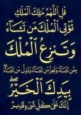 قل اللهم ملك الملك Islamic Phrases Learn Islam Quran Verses