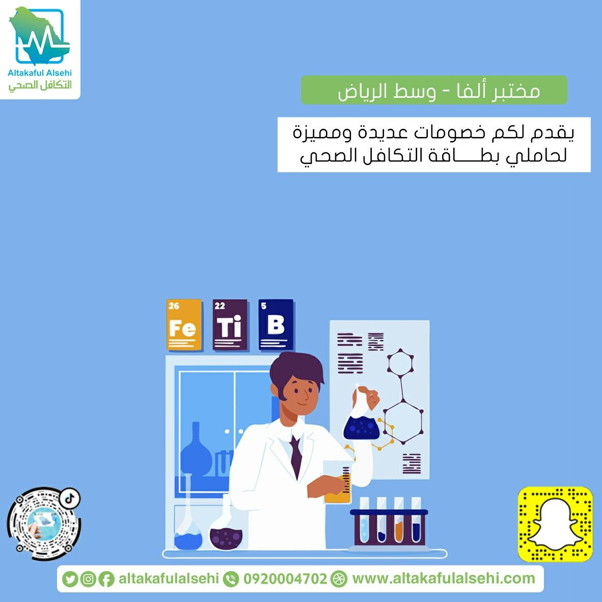 تحاليلك أدق وصحتك أقوى باختيارك مختبر ألفا وسط الرياض وتمتع بأفضل الخصومات على بطاقة التكافل الصحي Https Bit Ly 2s5avdb Health Insurance Health Family Guy