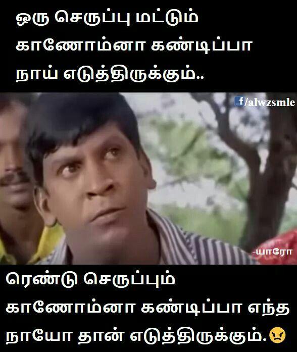 Pin By Dnagaratnam On Joke Comedy Quotes Tamil Comedy Memes Tamil Jokes