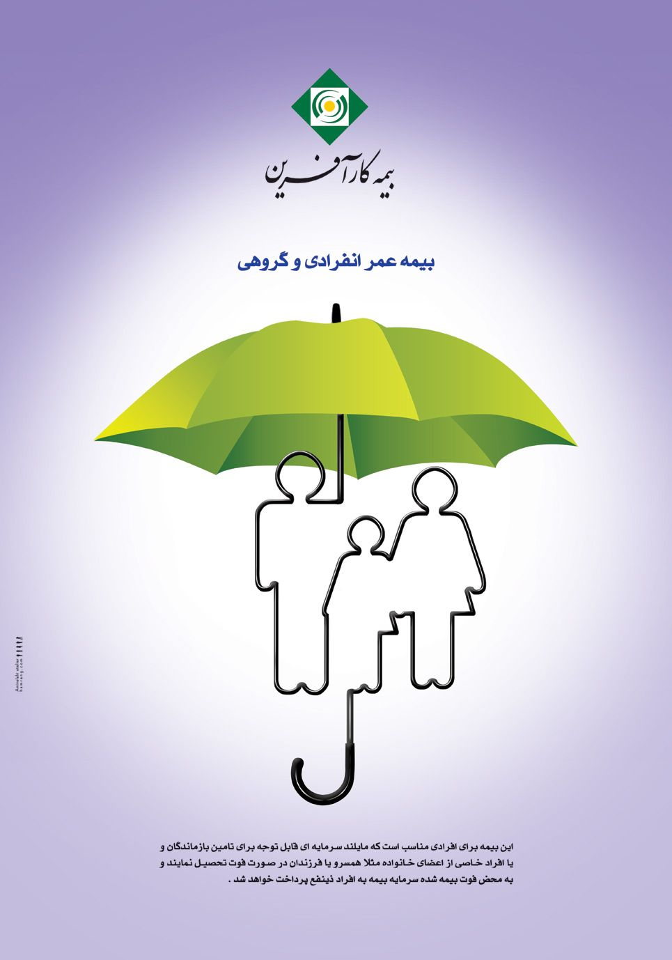 Kararfarin Insurance Advertising By Aminelahi Atelier 2009 Iranian Graphic Designer Onish Life Insurance Marketing Low Car Insurance Life Insurance Sales