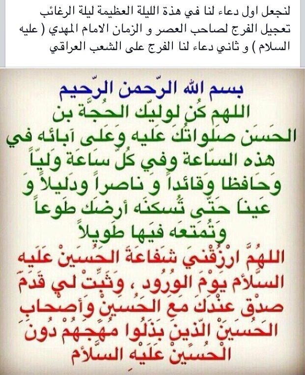 الدعاء للفرج للعراقيين Math Islam Calligraphy