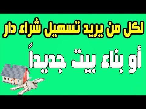 لكل من يريد تسهيل شراء دار أو بناء بيت جديدا Youtube Quran Quotes Islam Quran Islam Hadith