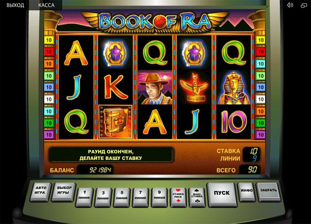 Игровые автоматы казино рояль играть на онлайн слоты онлайн бесплатно играть