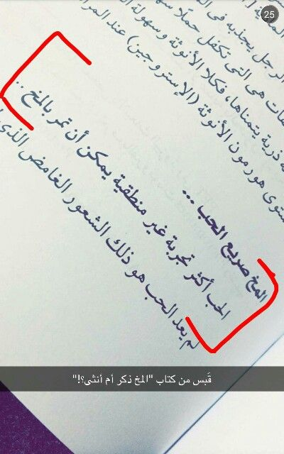 قرات عنه وماقراته كتاب المخ ذكر ام انثى Qoutes Quotes Arabic
