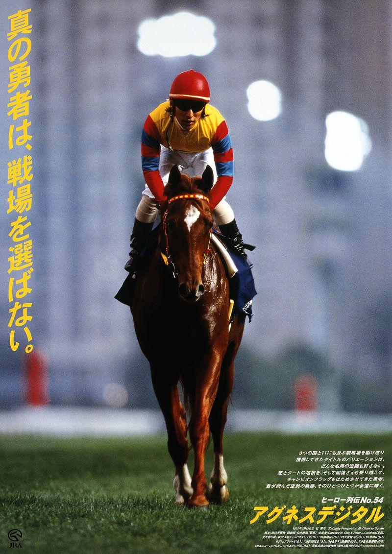アグネスデジタルのポスター。これもいい写真だなぁ。 | 競走馬, 名馬 ...