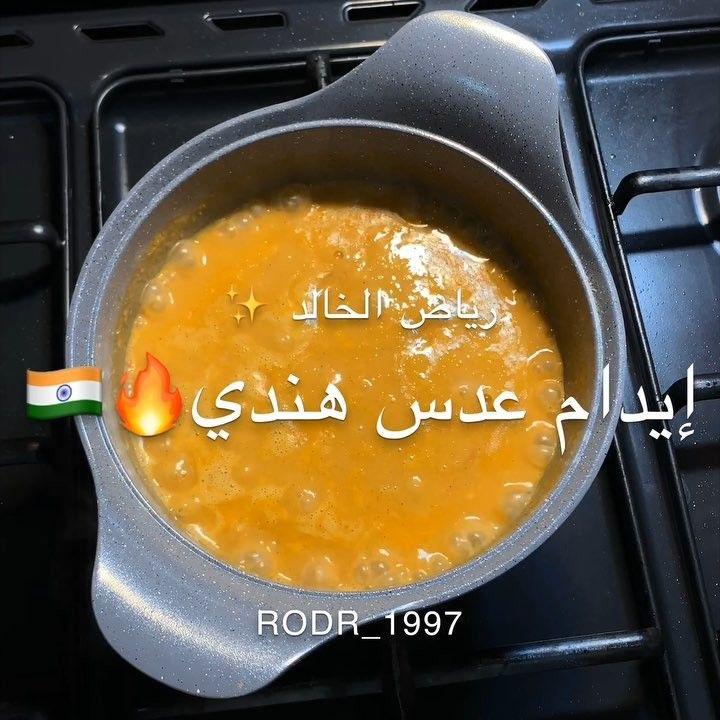 ايدام عدس ممكن أقول الذ وأسهل ايدام عدس ممكن تجربوه Rodr 1997 الطريقة مافي اسهل منها اول شيء اس Indian Food Recipes Food Recipes