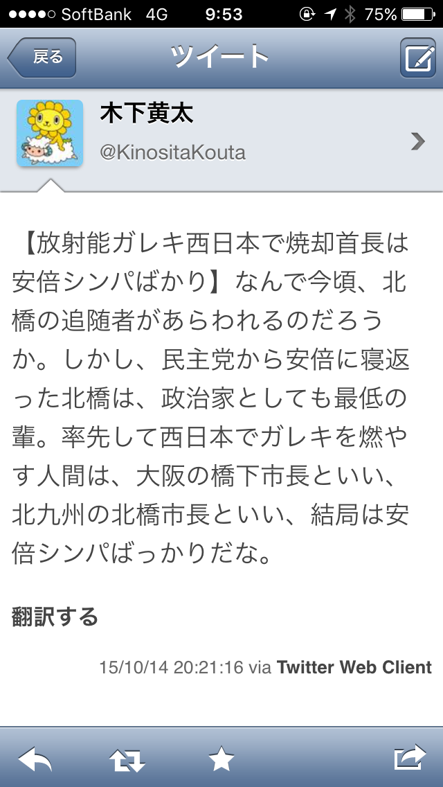 拓上げとく。福岡来るな。踏むな九州。ほんとに、ほんとに!