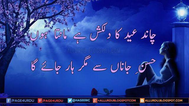 Eid Urdu Poetry images | Urdu Poetry Classics | Eid poetry