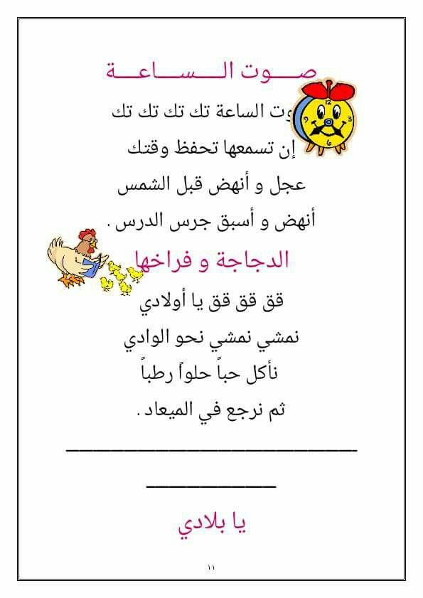 Pin By Asmae On انشوده اطفال Arabic Alphabet For Kids Alphabet For Kids Preschool Activities