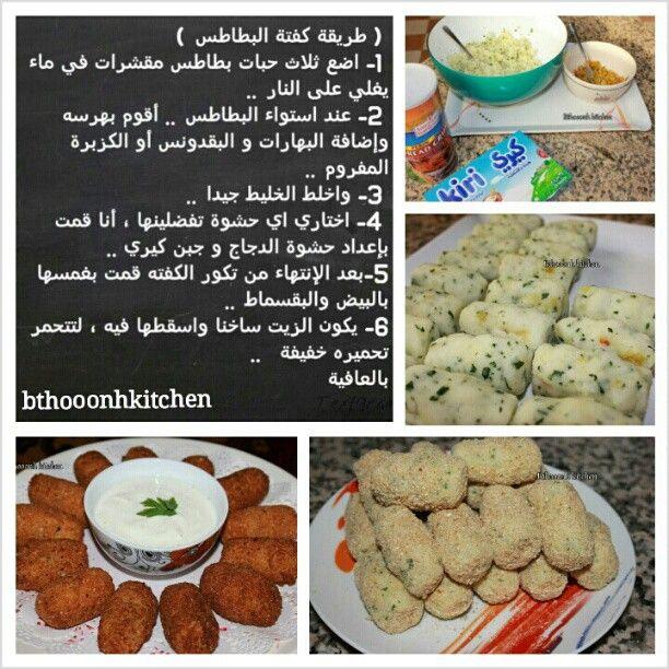 Moozan Kitchen Moozankitchen طريقة عمل كفتة ال Instagram Photo Websta Tunisian Food Cooking Recipes Food Receipes