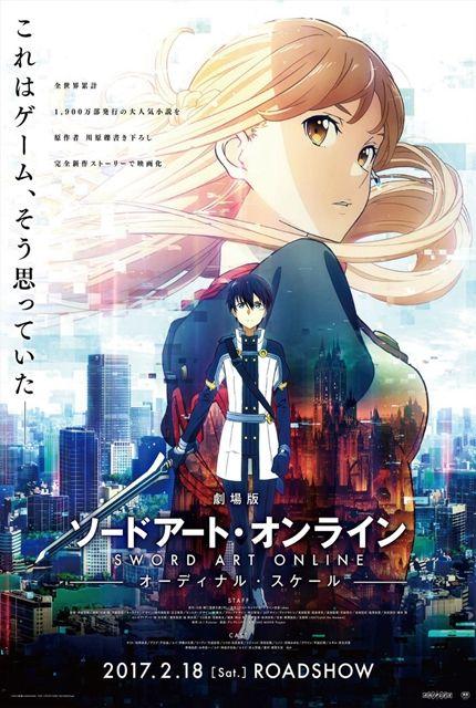 ด หน งออนไลน Sword Art Online The Movie Ordinal Scale 2017 ซอร ต อาร ต ออนไลน เดอะ ม ฟว ออร Sword Art Online Wallpaper Sword Art Online Movie Online Art
