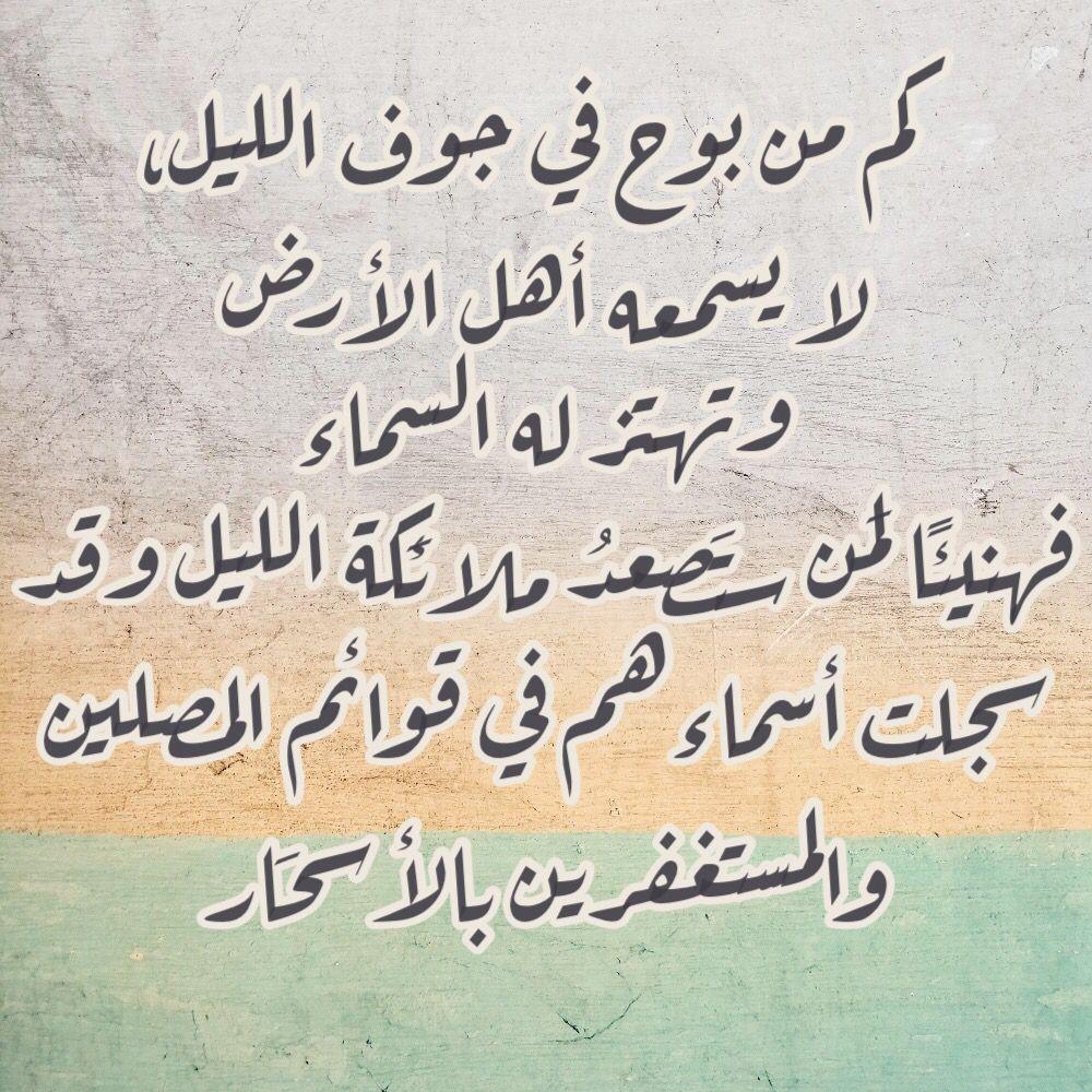 كم بوح في جوف الليل Arabic Calligraphy Calligraphy