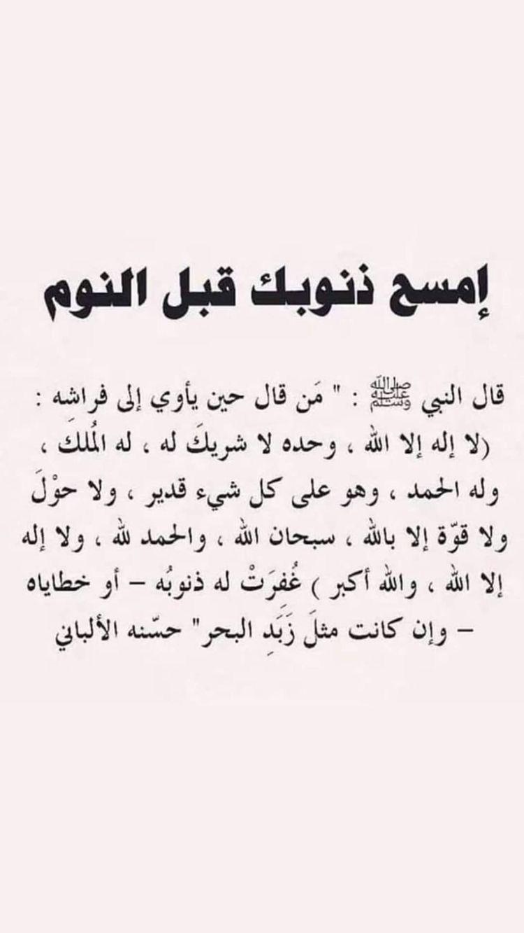 طريقة مسح الذنوب قبل النوم Words Ahadith Quotes