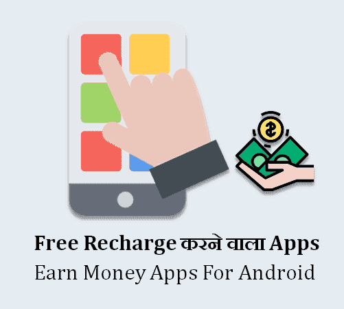 Mobile Recharge करने वाला Apps Download [Free
