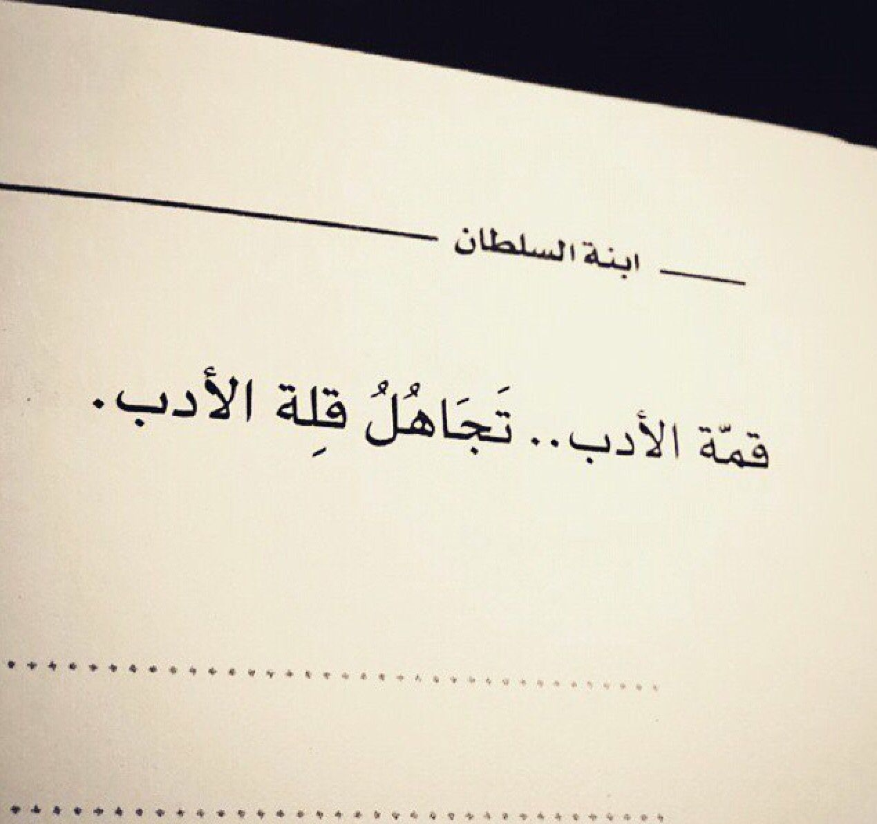 Pin By Shaaban Abdel Lattif On بالعربي Words Quotes Funny Arabic Quotes Photo Quotes