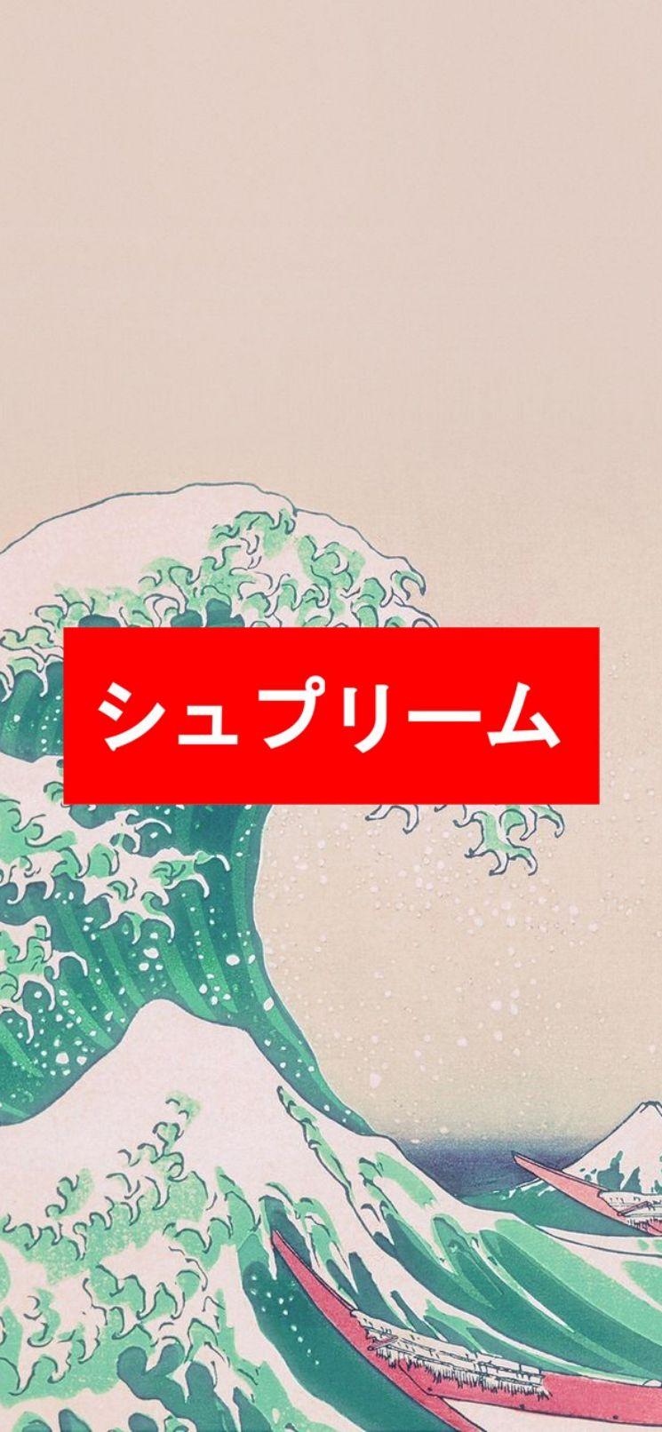 Supreme Japanese Iphone Wallpaper Wallpaper New Wallpaper