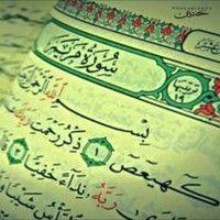 سورة مريم وديع اليمني My Love Arabic Calligraphy Calligraphy