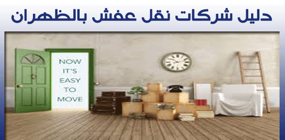 نقل عفش بالظهران 0502040119 دار السعادة دليل كم Moving Furniture Furniture Moving