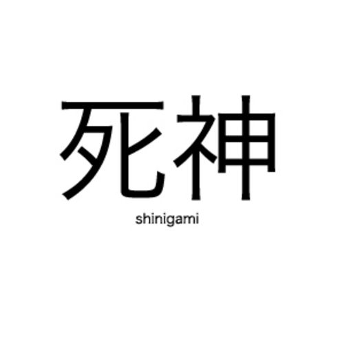 The Kanji Symbols For Shinigami Which Is Japanese For Lord Of