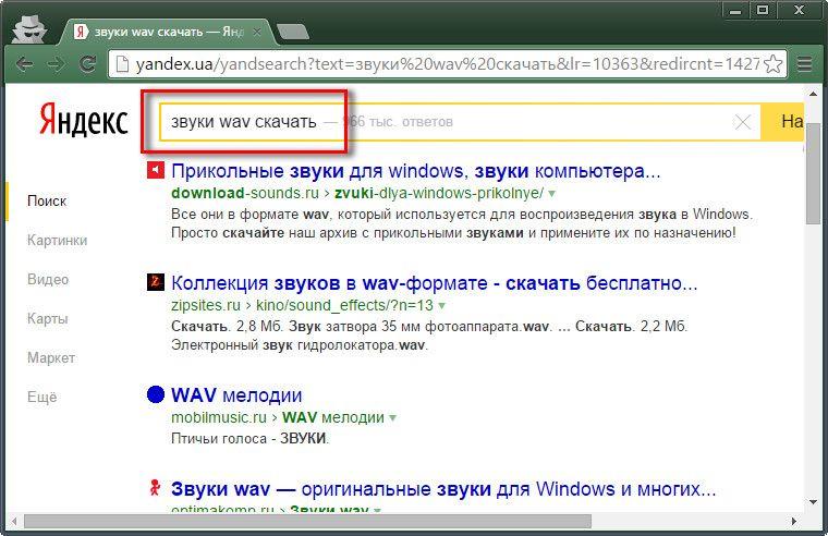 Скачать бесплатно рингтоны на русском языке