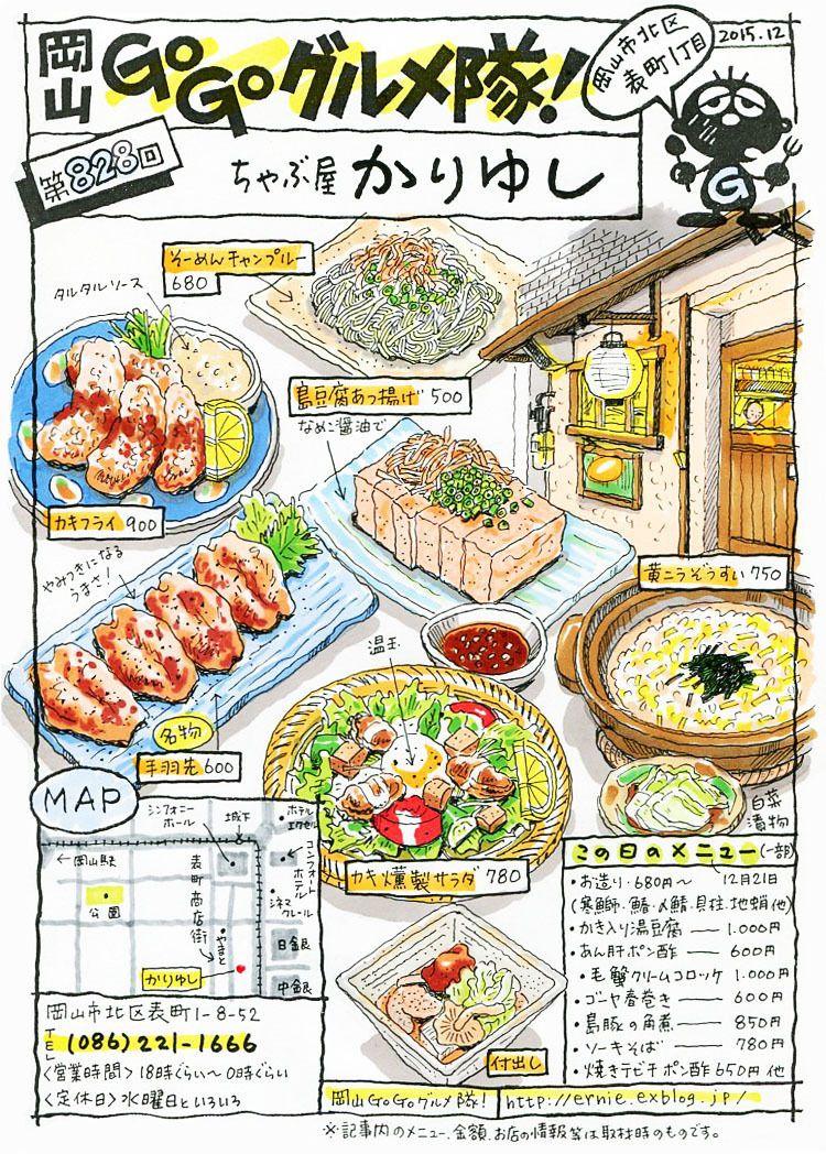 ちゃぶ屋 かりゆし 岡山 Go Go グルメ隊 日本食のアート 食品の描画 食品イラスト